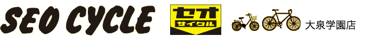 セオサイクル大泉学園店