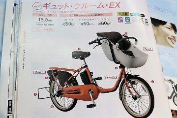 パナソニック19年モデル新カタログ大量入荷!